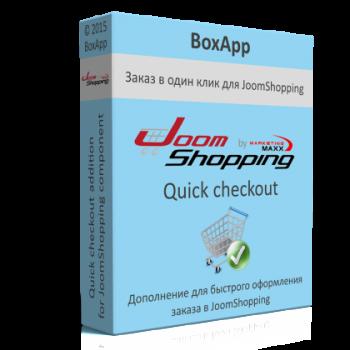 Быстрый заказ товаров для JoomShopping