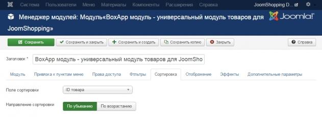 Универсальный модуль товаров для JoomShopping