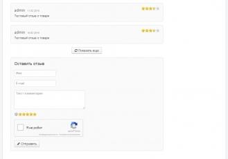 reCAPTCHA на странице товара при добавлении отзыва
