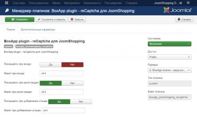 настройки плагина reCAPTCHA для JoomShopping