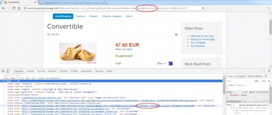 Canonical URL для JoomShopping