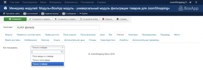 Универсальный AJAX фильтр товаров для JoomShopping