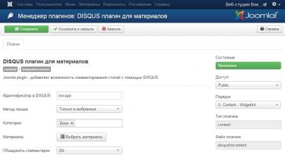 DISQUS плагин для материалов Joomla!